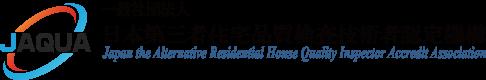 一般社団法人 日本第三者住宅品質検査技術者認定機構